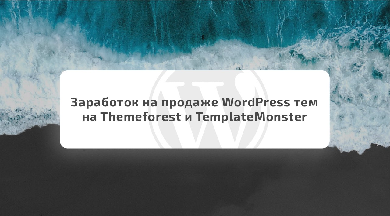 /blog/zarabotok-v-internete/2018-11-07-zarabotok-na-prodazhe-wordpress-tem-na-themeforest-i-templatemonster.html